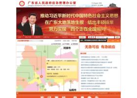 Gdemo.gov.cn thumbnail