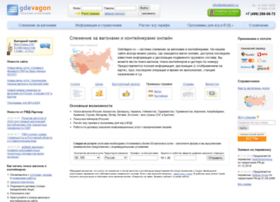 Gdevagon.ru thumbnail