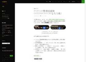 Gdgt.jp thumbnail