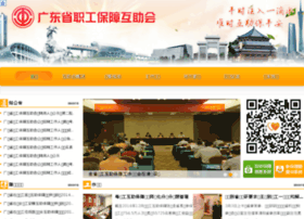Gdhzh.org.cn thumbnail