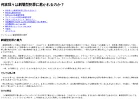 Gekidan-ourai.jp thumbnail