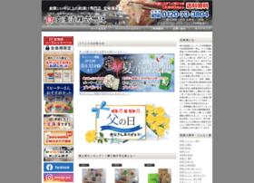 Genkaizuke.co.jp thumbnail
