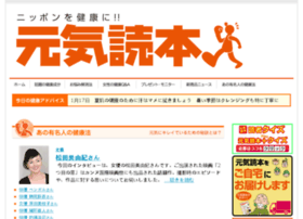 Genkidokuhon.jp thumbnail