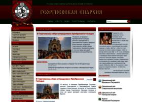 Georg-eparhia.ru thumbnail
