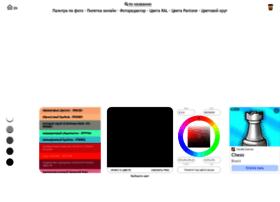 Get-color.ru thumbnail