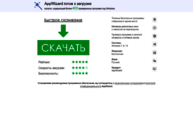Getappwizard.ru thumbnail