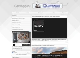 Getsapp.ru thumbnail