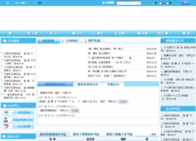 Ghjsj-heyuan.gov.cn thumbnail