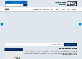 Gholhak-lab.com thumbnail