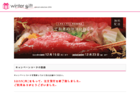 Gift-ascon.com thumbnail