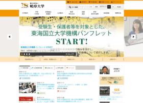 Gifu-u.ac.jp thumbnail