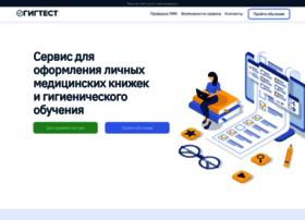 Gigtest.ru thumbnail
