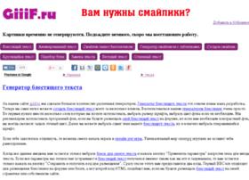 Giiif.ru thumbnail