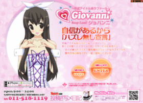 Giov.jp thumbnail