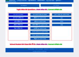 Gk-questions.com thumbnail