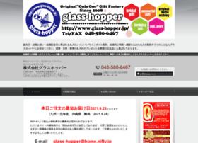Glass-hopper.jp thumbnail