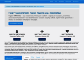 Global-smm.ru thumbnail