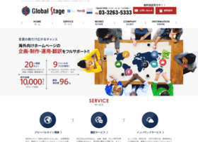Globalstage.jp thumbnail