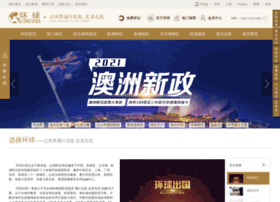 Globevisa.com.cn thumbnail