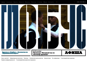 Globus-nsk.ru thumbnail