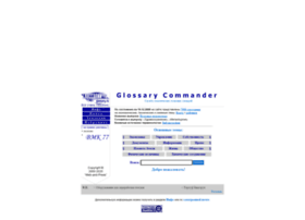 Glossary.ru thumbnail