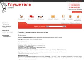 Glushitel-online.ru thumbnail