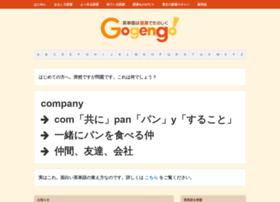 Gogengo.me thumbnail