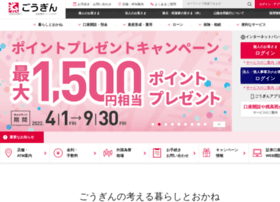 Gogin.co.jp thumbnail