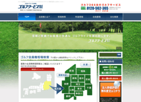 Golfservice.co.jp thumbnail
