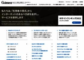 Gomez.co.jp thumbnail