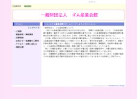 Gomu-sangyokaikan.jp thumbnail