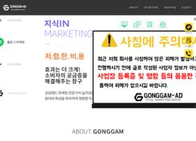 Gonggam-ad.com thumbnail