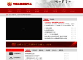 Gongshang.org thumbnail