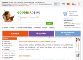 Goodreads.ru thumbnail