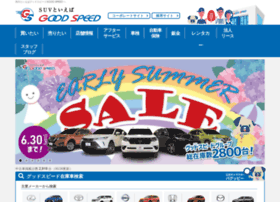 Goodspeed.ne.jp thumbnail