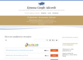Google-kupon.ru thumbnail