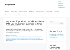 Googlehindi.com thumbnail