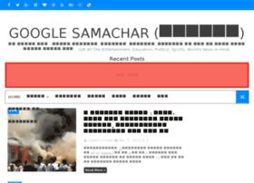 Googlesamachar.com thumbnail