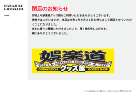 Gorakudoh.co.jp thumbnail