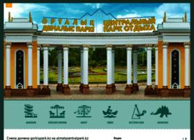 Gorkiypark.kz thumbnail