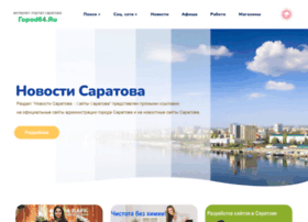 Gorod64.ru thumbnail