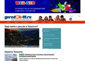 Gorodok-tlt.ru thumbnail