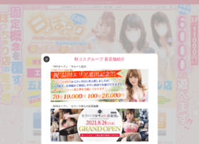 Gotanda-siropocha.jp thumbnail
