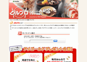 Gourmet-blog.jp thumbnail