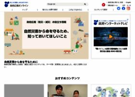 Gov-online.go.jp thumbnail