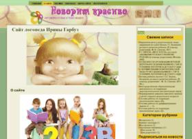 Govorim-krasivo.ru thumbnail