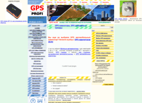 Gps-profi.ru thumbnail
