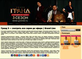 Grand2.ru thumbnail