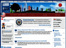 greencard.by at Website Informer. Лотерея Green Card lottery ...