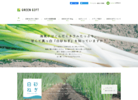 Greengift.jp thumbnail